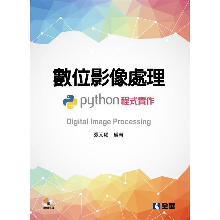 數位影像處理 : Python程式實作