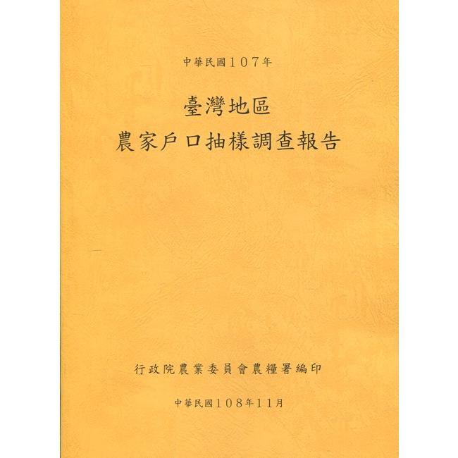 臺灣地區農家戶口抽樣調查報告107年
