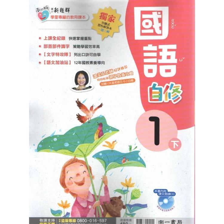 國小南一新超群自修國語一下(108學年)