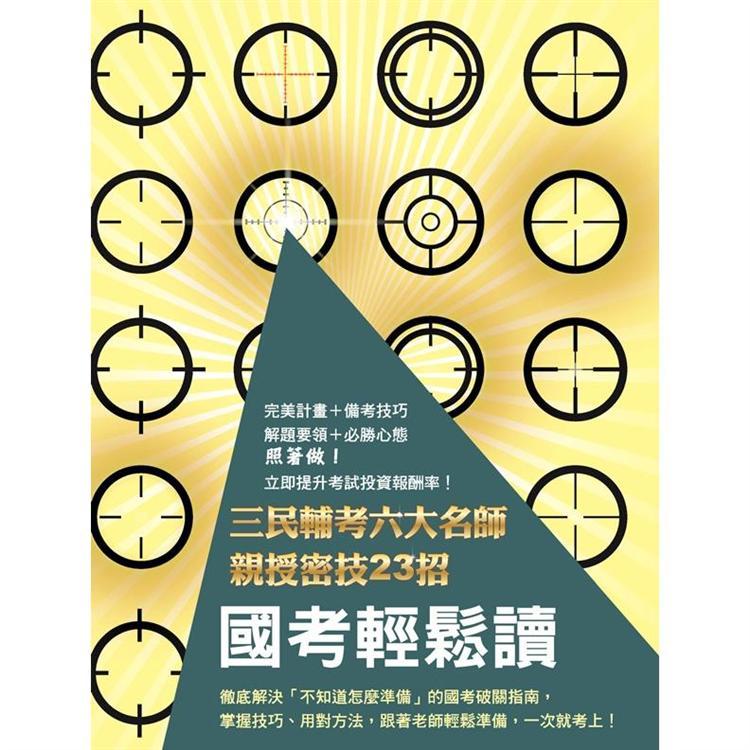 國考輕鬆讀:三民輔考名師親授六大密技23招(任何考試均適用的讀書法)