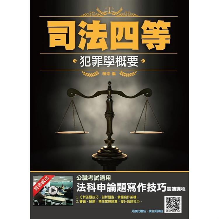 2020年犯罪學概要(司法特考四等)