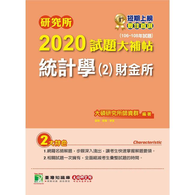 研究所2020試題大補帖【統計學(2)財金所】(106~108年試題)