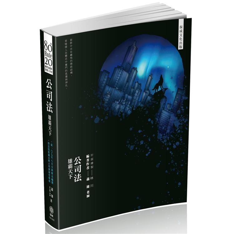 80/20法則-公司法-雄霸天下-國考各類科適用(保成)
