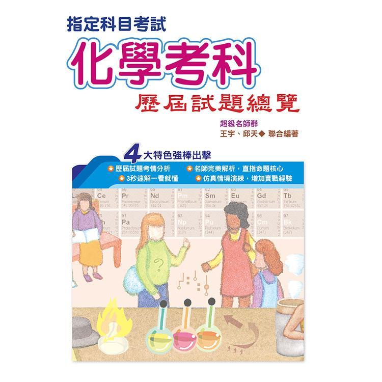 109指定科目考試化學考科歷屆試題總覽