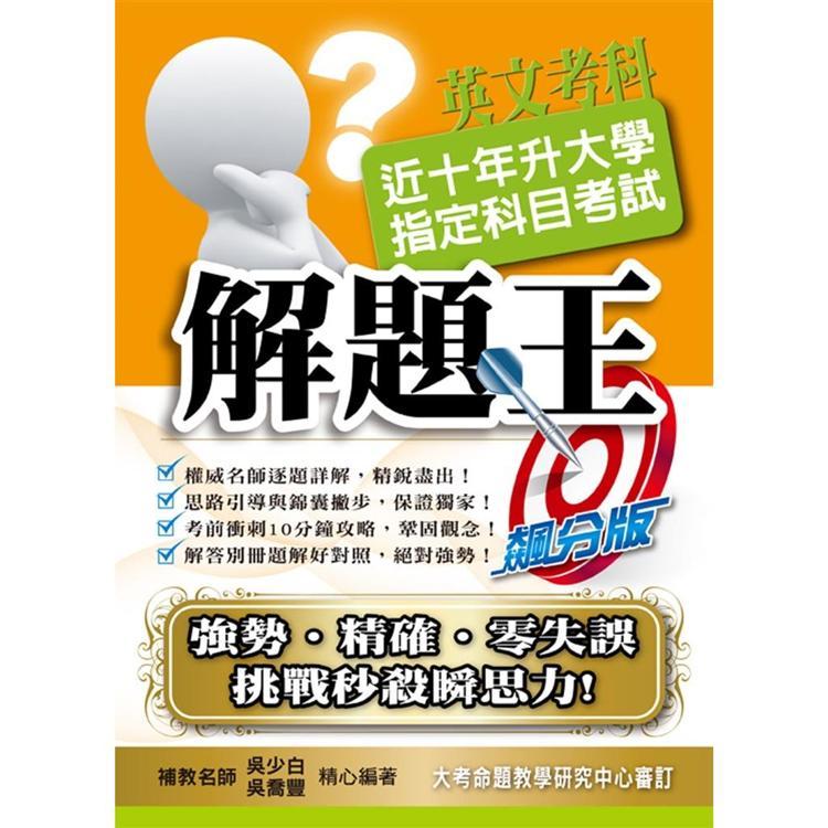 109升大學指定科目考試解題王-英文考科