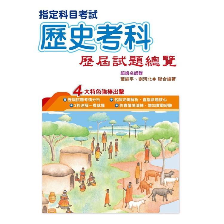 109指定科目考試歷史考科歷屆試題總覽