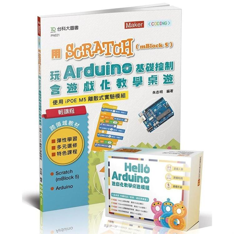 輕課程 用Scratch(mBlock 5)玩Arduino基礎控制含遊戲化教學桌遊-使用iPOE M5離散式實驗模組