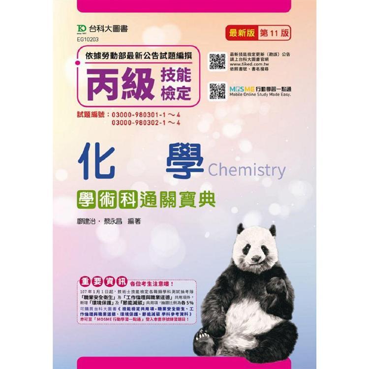 丙級化學學術科通關寶典-最新版-(第十一版)-附贈MOSME行動學習一點通