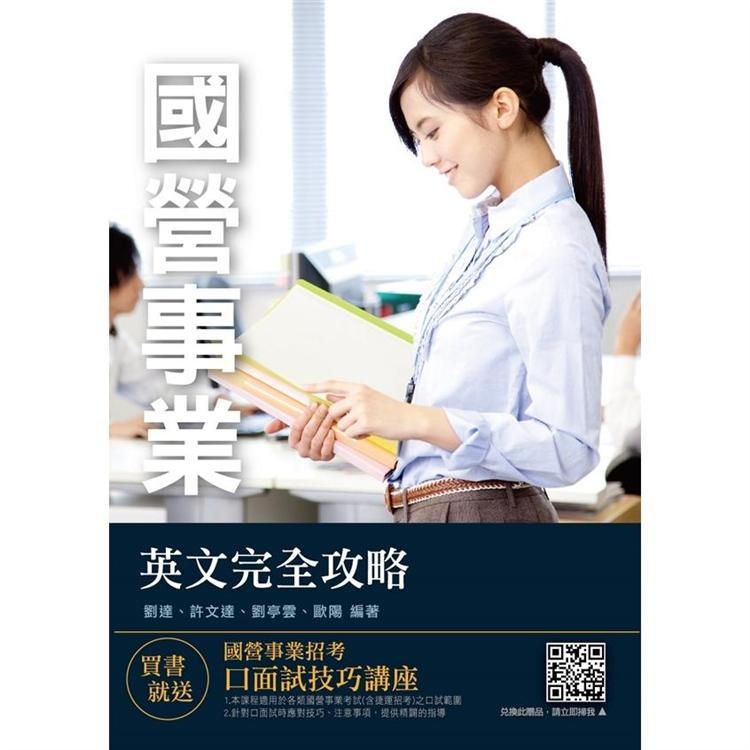 2020年英文完全攻略(國營事業適用)(十七版)