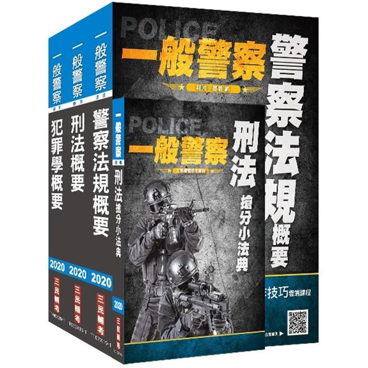 2020年一般警察特考[行政警察][專業科目]套書(贈刑法搶分小法典)