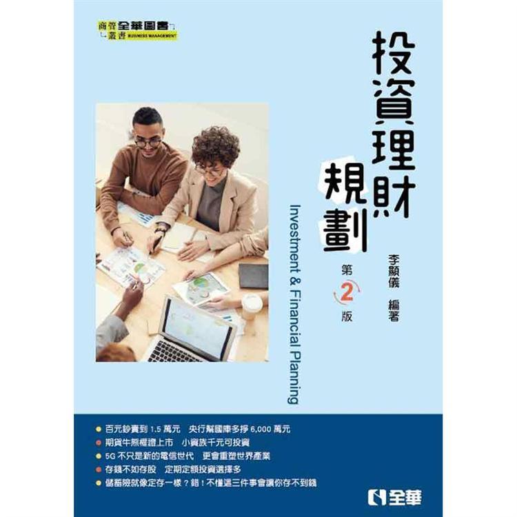 投資理財規劃(第二版)
