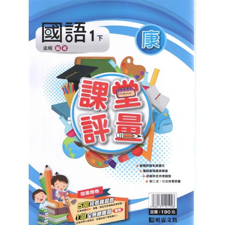 國小(康版)國語評量講義一下(108學年)