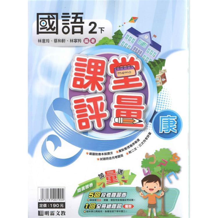 國小(康版)國語評量講義二下(108學年)