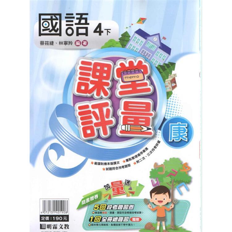國小(康版)國語評量講義四下(108學年)