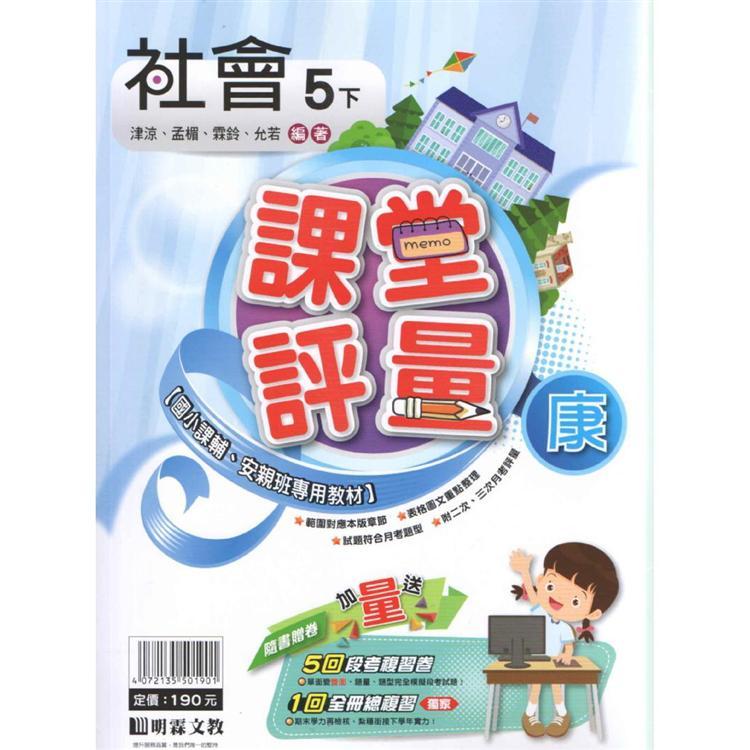 國小(康版)社會評量講義五下(108學年)