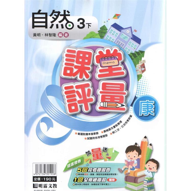 國小(康版)自然評量講義三下(108學年)