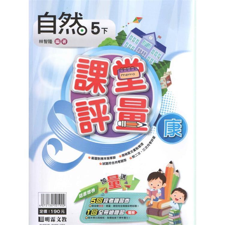 國小(康版)自然評量講義五下(108學年)