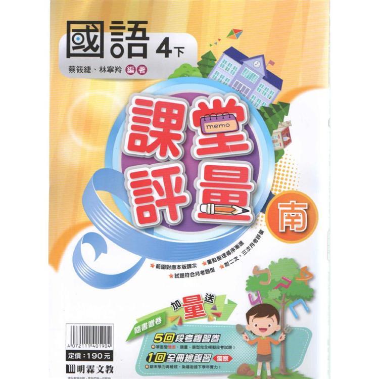 國小(南版)國語評量講義四下(108學年)
