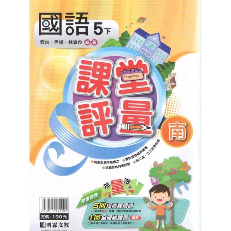 國小(南版)國語評量講義五下(108學年)
