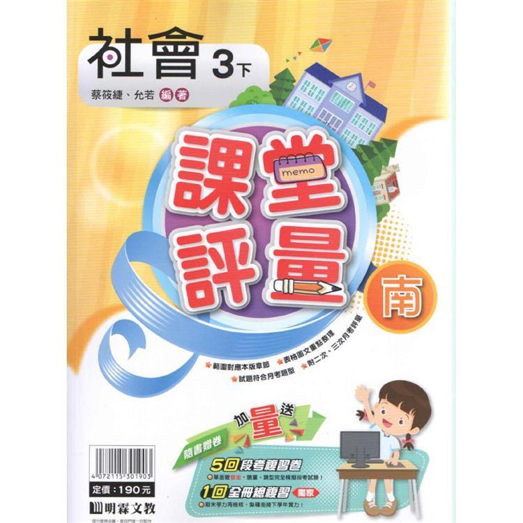 國小(南版)社會評量講義三下(108學年)