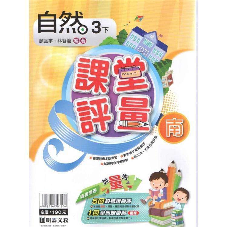 國小(南版)自然評量講義三下(108學年)