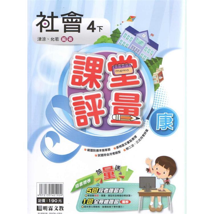 國小(康版)社會評量講義四下(108學年)