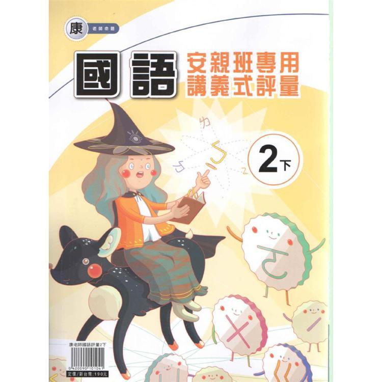 國小(康老師)國語評量講義二下(108學年)