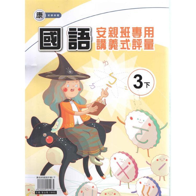 國小(康老師)國語評量講義三下(108學年)