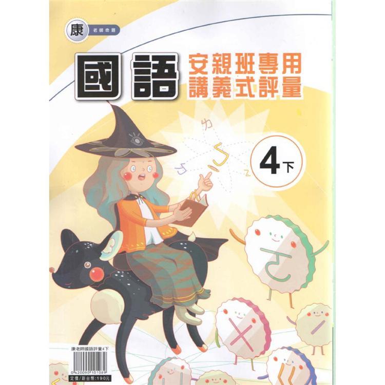 國小(康老師)國語評量講義四下(108學年)