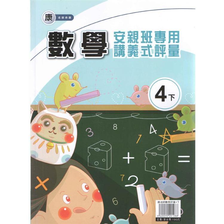 國小(康老師)數學評量講義四下(108學年)
