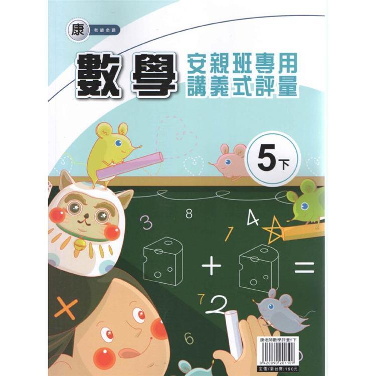 國小(康老師)數學評量講義五下(108學年)