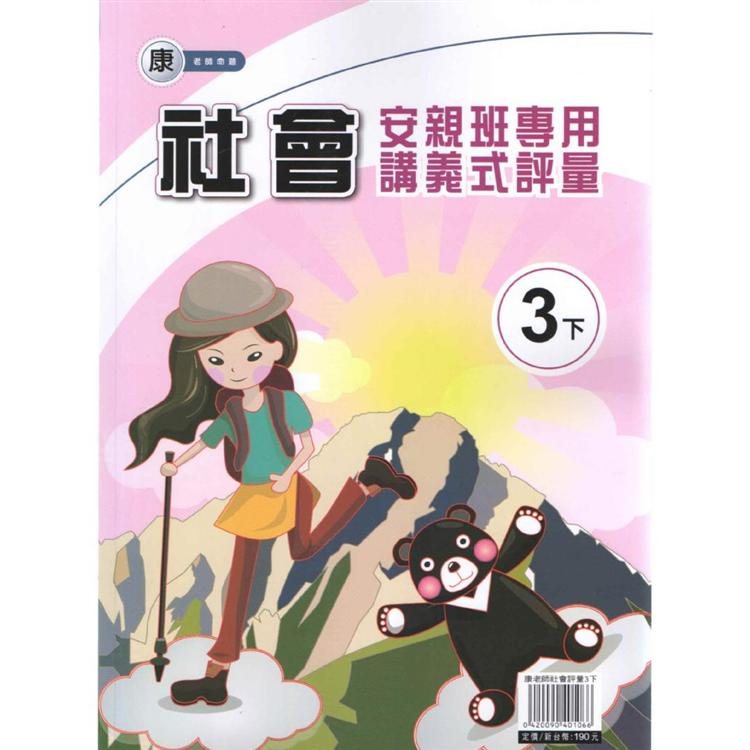 國小(康老師)社會評量講義三下(108學年)