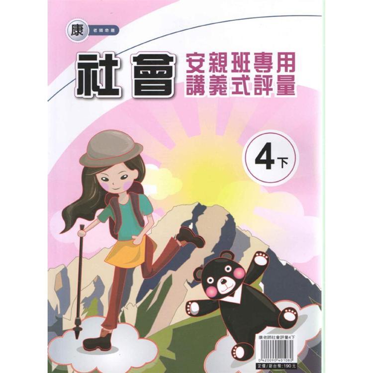 國小(康老師)社會評量講義四下(108學年)
