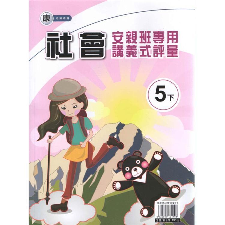 國小(康老師)社會評量講義五下(108學年)