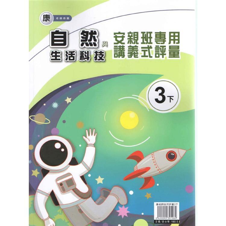 國小(康老師)自然評量講義三下(108學年)