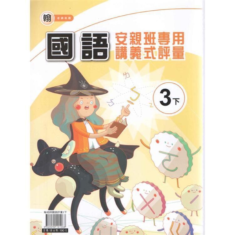 國小(翰老師)國語評量講義三下(108學年)