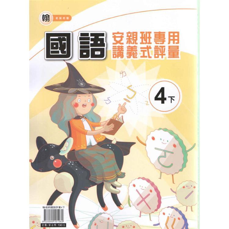 國小(翰老師)國語評量講義四下(108學年)