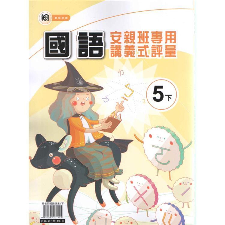 國小(翰老師)國語評量講義五下(108學年)