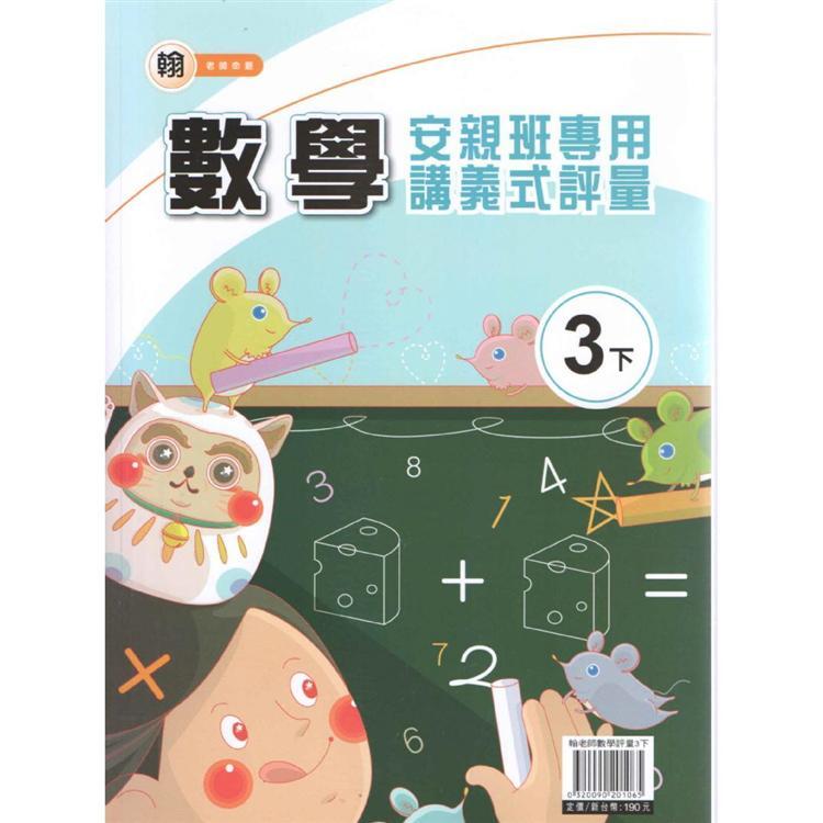 國小(翰老師)數學評量講義三下(108學年)