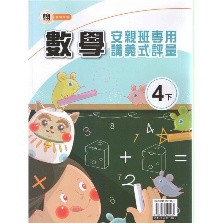 國小(翰老師)數學評量講義四下(108學年)