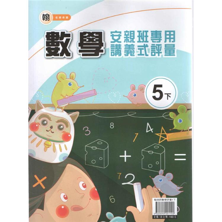 國小(翰老師)數學評量講義五下(108學年)