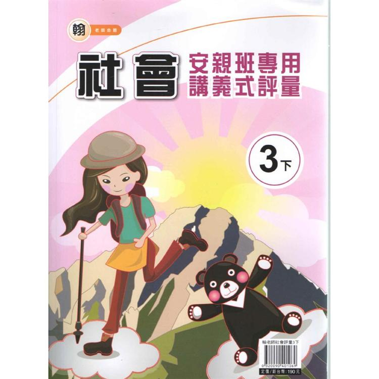 國小(翰老師)社會評量講義三下(108學年)