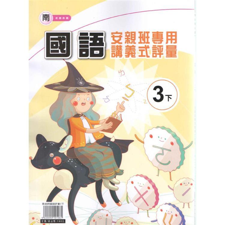 國小(南老師)國語評量講義三下(108學年)