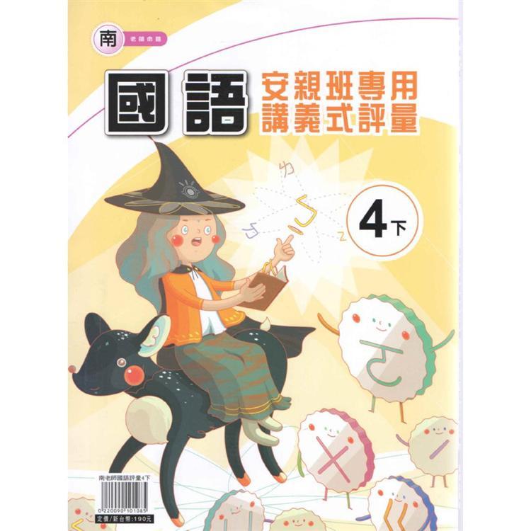 國小(南老師)國語評量講義四下(108學年)