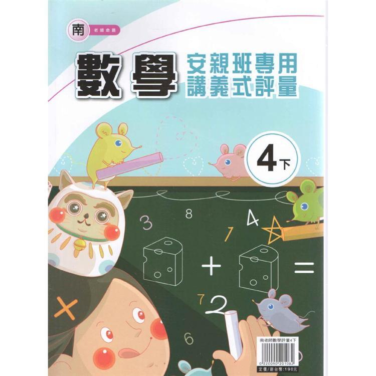 國小(南老師)數學評量講義四下(108學年)