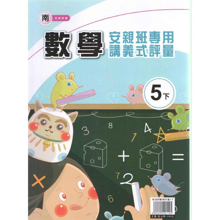 國小(南老師)數學評量講義五下(108學年)