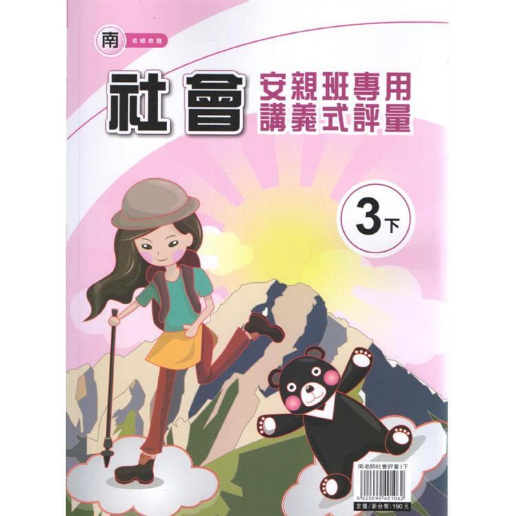 國小(南老師)社會評量講義三下(108學年)