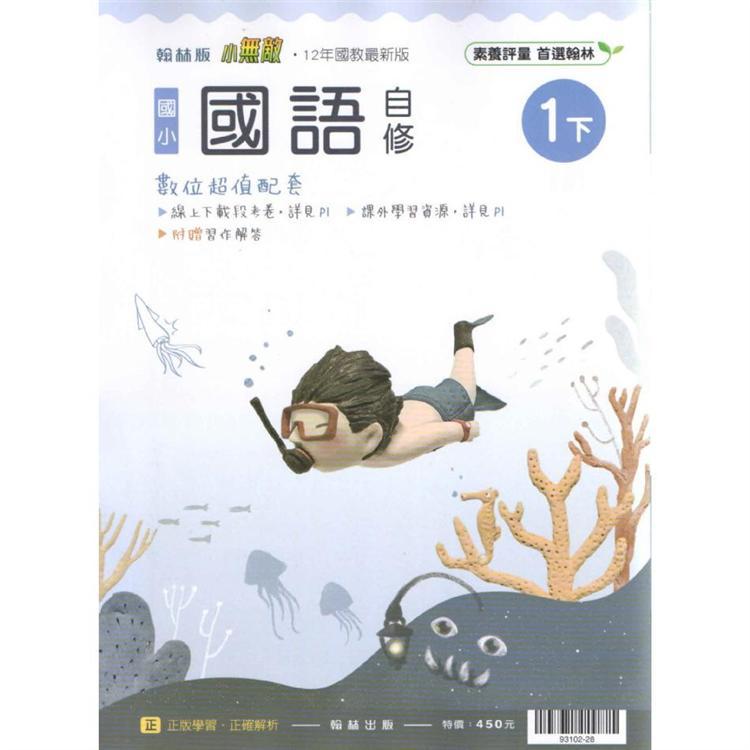 國小翰林小無敵自修國語一下(108學年)