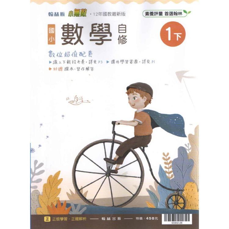 國小翰林小無敵自修數學一下(108學年)