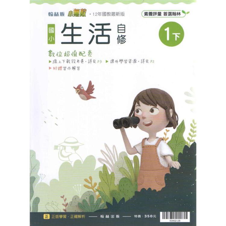國小翰林小無敵自修生活一下(108學年)